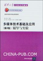 多媒体技术基础及应用(第3版)辅导与实验
