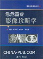 急危重症影像诊断学