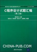 C程序设计试题汇编(第三版)