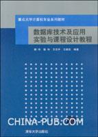 数据库技术及应用实验与课程设计教程