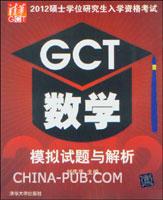 [特价书]2012硕士学位研究生入学资格考试GCT数学模拟试题与解析