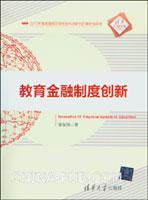 教育金融制度创新