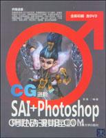 CG进阶:SAI+Photoshop男性动漫角色绘制技法