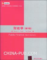 财政学(第9版)(英文影印版)