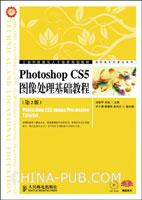 Photoshop CS5图像处理基础教程(第2版)