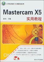 Mastercam X5实用教程(配光盘)