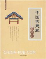 中国古建筑答问记