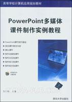 PowerPoint多媒体课件制作实例教程(配光盘)