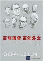 百年清华 百年外文(1926-2011):清华大学百年华诞暨外国语言文学系建系85周年纪念文集