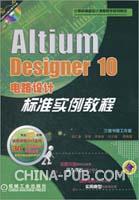 Altium Designer 10电路设计标准实例教程