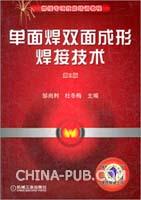 单面焊双面成形焊接技术(第2版)
