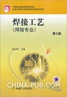 焊接工艺(焊接专业)(第2版)