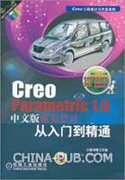 Creo Parametric 1.0中文版钣金设计从入门到精通