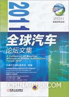 2011全球汽车论坛文集