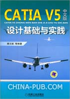 CATIA V5中文版设计基础与实践