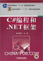 C#编程和.NET框架