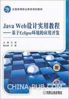 JavaWeb设计实用教程――基于Eclipse环境的应用开发