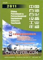 中国石油石化设备工业年鉴2011
