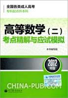 高等数学(二)考点精解与应试模拟(2012年版)