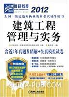2012全国一级建造师执业资格考试辅导用书:建筑工程管理与实务