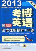 2013考博英语阅读理解精粹100篇(第7版)