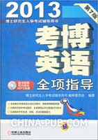 2013考博英语全项指导(第7版)
