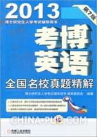 2013考博英语全国名校真题精解(第7版)