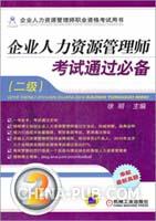 企业人力资源管理师考试通过必备(二级)(奉献最新真题)