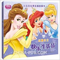 """小公主心灵花园故事书--快乐""""生蛋节"""""""