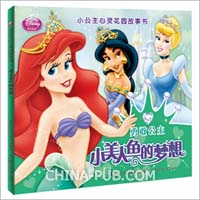 小公主心灵花园故事书--小美人鱼的梦想