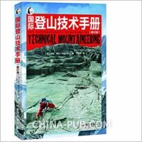 国际登山技术手册(修订版)