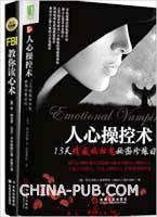 人心操控术+FBI教你读心术:钻石升级版(套装两册)