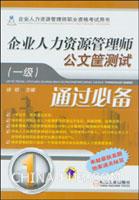 企业人力资源管理师公文筐测试通过必备(一级)