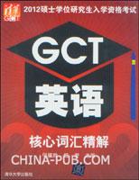 2012硕士学位研究生入学资格考试GCT英语核心词汇
