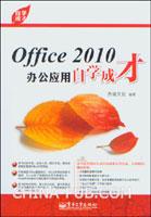 Office 2010办公应用自学成才(含CD光盘1张)