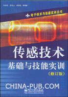 传感技术基础与技能实训(修订版)