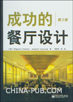 (特价书)成功的餐厅设计(第3版)