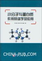 小分子与蛋白质作用的谱学及应用