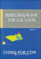 绝缘结构电场分析有限元法与应用