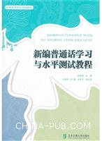 新编普通话学习与水平测试教程