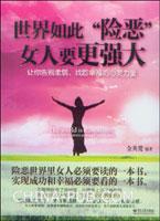 """世界如此""""险恶""""女人要更强大:让你告别柔弱、找回幸福的心灵力量"""