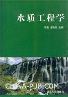 水质工程学