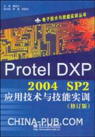 (特价书)Protel DXP 2004 SP2应用技术与技能实训(修订版)