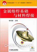 金属熔焊基础与材料焊接