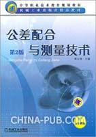 公差配合与测量技术(第2版)