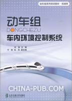 动车组车内环境控制系统