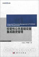 经营性公共基础设施集成融资管理[按需印刷]