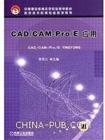 CAD/CAM-Pro/E 应用
