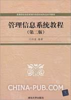 管理信息系统教程(第二版)(高等院校信息管理与信息系统专业系列教材)