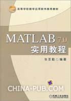 MATLAB 7.0实用教程――高等学校数学应用软件推荐教材
